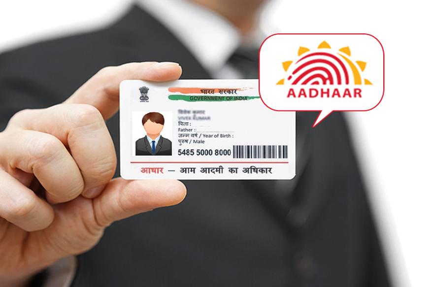आधार से लिंक बैंक खाता aadhar linked bank account